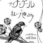 コマゲキジョウな日々(第7回)~フォルクテイル~