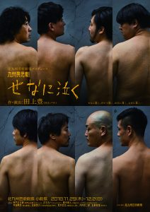 北九州芸術劇場プロデュース/九州男児劇『せなに泣く』