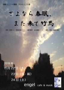 演劇ユニット舞姫 2018ミニ公演『さよなら春眠、また来て竹馬』