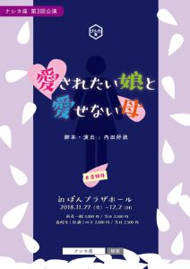 ナシカ座 第3回公演『愛されたい娘と愛せない母』