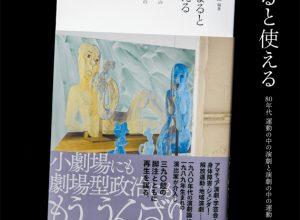 「集まると使える—80年代 運動の中の演劇と演劇の中の運動」刊行記念トークツアー