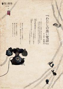 飛ぶ劇場 vol.40『わたしの黒い電話』