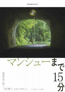 FOURTEEN PLUS 14+ 第15回公演『マンシューまで15分』
