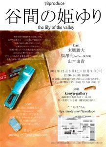 78produce『谷間の姫ゆり』