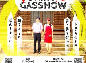 DAIKU project『DAIKU GASSHOW plus D.C.』