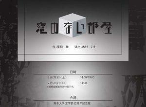 熊本大学演劇部 冬季本公演『窓のない部屋』