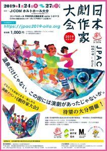 「日本劇作家大会2019大分大会」