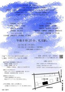 西南学院大学演劇部 冬季定期公演『午後8時38分、礼文駅。』