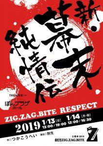 劇団ZIG.ZAG.BITE『新・幕末純情伝』