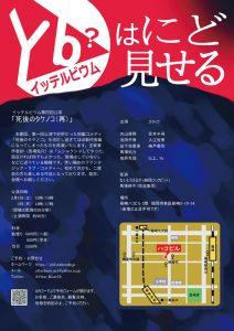 Yb(イッテルビウム)第四回公演『死後のタケノコ(再)』