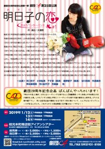 劇団C4 第25回公演『明日子の恋♯1 ~恋はカウンターパンチ~』