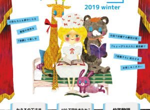 F's Company PRESENTS「親子でも楽しめる『観る童話』2019 winter」