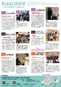 「第4回FUNAI演劇祭」