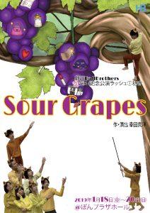 劇団HallBrothers 20周年記念公演ラッシュ①初春『Sour Grapes』