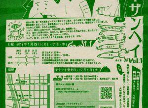 非・売れ線系ビーナス 番外公演『ハイザンヘイ vol.1』