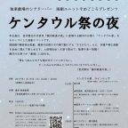 コマゲキジョウな日々(第8回)~演劇ユニットそめごころ~