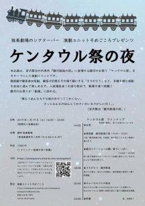 独楽劇場のシアターバー 演劇ユニットそめごころ「ケンタウル祭の夜」
