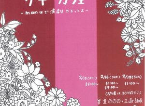 MIWAKU+『ゲキ×カフェ』ーmanuで演劇やるってよー