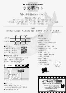 演劇プロジェクト・ダブルクラブ #24『ゆめ夢コト』
