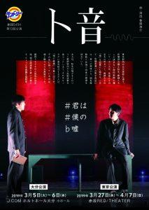 劇団5454『ト音』