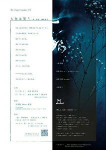 演劇ユニットMr.daydreamer #3『人魚は笑う』