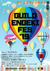 「GUILD ENGEKI FES'19」