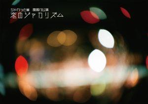 ジャカっと雀 旗揚げ公演『恋のジャカリズム』
