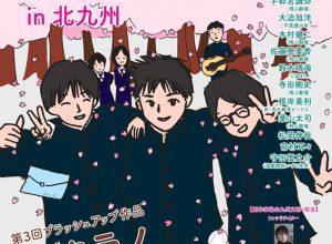 「月いちリーディング in 北九州」第3回ブラッシュアップ作品『サクラノキノシタニハ』