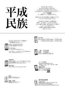 独楽劇場のシアターバー 演劇ユニット平成民族『平成の終わりに』