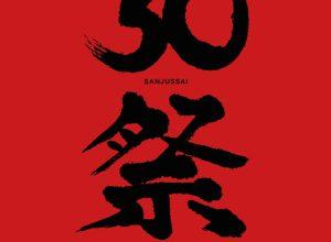 「30祭(SANJUSSAI)凱旋 大人計画大博覧会in福岡」メインビジュアル