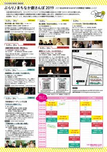 「北九州芸術工業地帯」関連企画「ぶらり♪まちなか劇さんぽ2019」