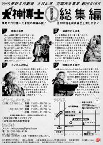 空間再生事業 劇団GIGA 夢野久作劇場『犬神博士』