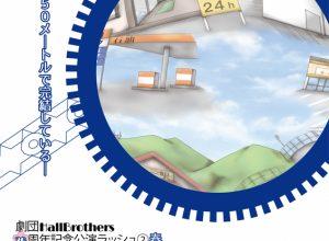 劇団HallBrothers 20周年記念公演ラッシュ②春『半径50メートル』
