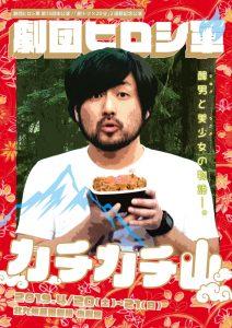 劇団ヒロシ軍 第15回本公演『カチカチ山』