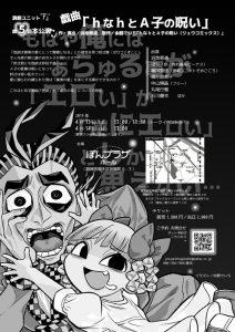 演劇ユニット「」 第5回本公演『戯曲「hなhとA子の呪い」』