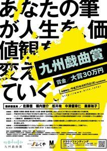 平成31年度九州戯曲賞