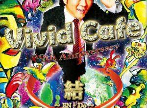 大神拓哉の一人芝居『Vivid Cafe結~ENDo~』