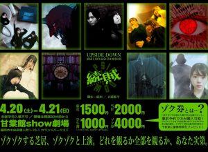 UPSIDE DOWN 第10回公演『続賊』