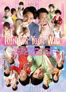 ABsun『RUN FOR YOUR WIFE』