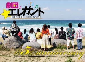 劇団エレガント 5周年記念イベント