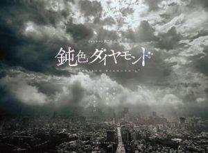 劇団ピロシキマン 第7回公演『鈍色ダイヤモンド』
