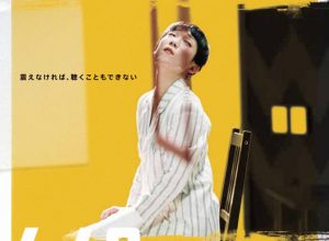『4.48 PSYCHOSIS』テキスト・シェアリング@北九州