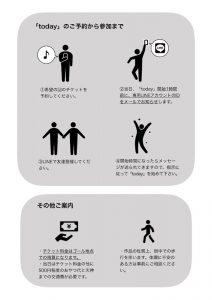 PUYEY 体験型日常演劇『today』