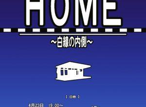 ユニットれんげ『HOME 〜白線の内側〜』
