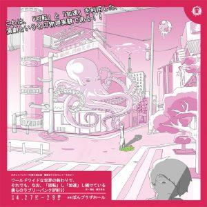 ロボットパンケーキZ 第3回公演『ワールドワイドな世界の終わりで、それでも、なお、「回転」し「加速」し続けている、僕らのラブリーパンクBPM152』