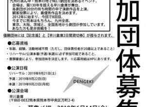 早川倉庫杯くまもと演劇バトル「DENGEKI」vol.8 参加団体募集