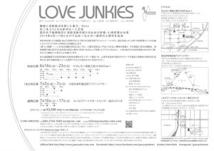 重力/Note『LOVE JUNKIES』