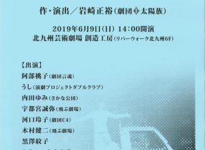 北九州劇団代表者会議 リーディング・プロジェクト『ここからは遠い国』北九州リーディングver.