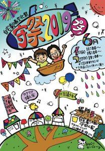 自宅劇場文化祭『守祭2019~今年はプチ~』