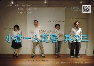 タカキキカク vol.3『小倉一人芝居 其の三』